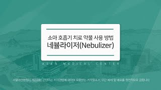 소아 호흡기 치료 약물 사용 방법_네뷸라이저(Nebulizer) 미리보기