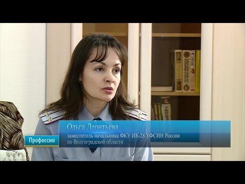 Сотрудник уголовно-исполнительной системы. Выпуск от 27.03.2019