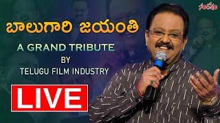 LIVE : SP Balu Jayanthi : A Grand Tribute By Telugu Film Industry | Chiranjeevi | Santosham Suresh
