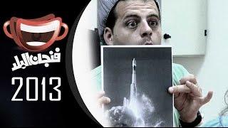 """مسلسل """"فنجان البلد"""" - الحلقة 28 (لسان العرب)"""