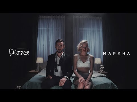 Pizza - Марина