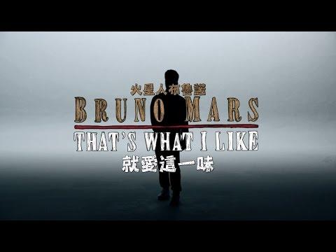Bruno Mars火星人布魯諾 - Thats What I Like 就愛這一味 (華納 official HD 官方完整版 MV)
