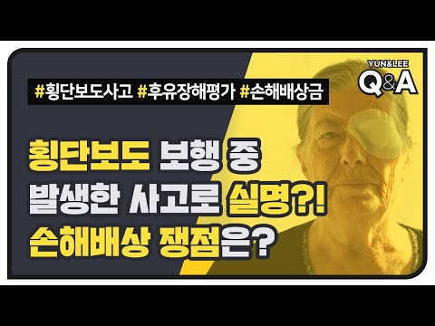 [Q&A] 횡단보도 파란불이 깜빡거릴 때 건너다 교통사고를 당한 피해자! 교통사고로 실명까지 했는데!!!