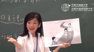 京都外大2014年度オープンキャンパスで行われた日本語学科ミニ講義より、「敬語を外国人に教えられますか?」(中西久実子先生)です。