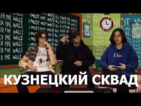 Кузнецкий Сквад в гостях у шоу «В первый раз»