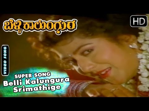 Video Belli Kalungura Srimathige - Kannada Top Song | Hamsalekha | Malashri - Thara Hits download in MP3, 3GP, MP4, WEBM, AVI, FLV January 2017