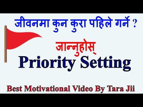 (जीवनमा कुन कुरालाई बढी महत्व दिने ? Video हेरेपछी अवश्य सोच बदलिनेछ..Best Nepali Motivational Speech - Duration: 10 minutes.)