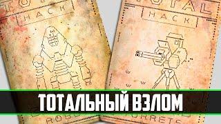 [Fallout 4 коллекции] ▷ Все журналы ТоÑ...