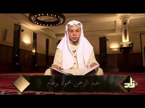 عبد الرحمن محمود برهام [ سورة الأعراف: 180 ]