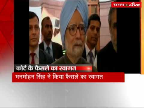 Former PM Manmohan Singh welcomes court