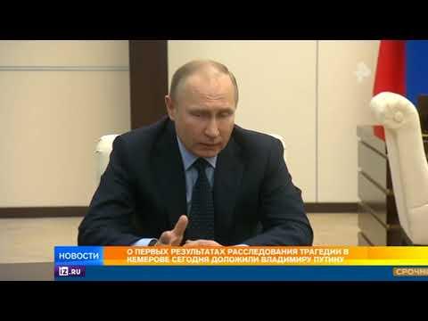 """Следователи отчитались перед Путиным о первых результатах расследования пожара в """"Зимней вишне"""""""