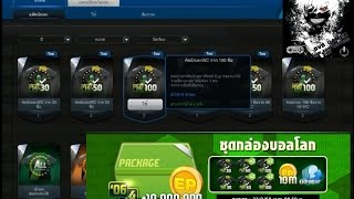 ชุดกล่องบอลโลก คุ้มไหมละมึง Fifa online 3 EP 1, fifa online 3, fo3, video fifa online 3