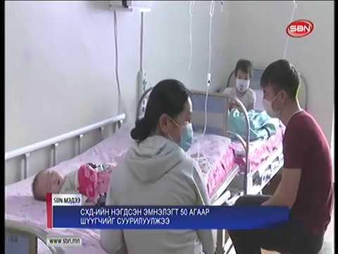 СХД-ийн Хүүхдийн нэгдсэн эмнэлэг агаар шүүгч суурилуулжээ