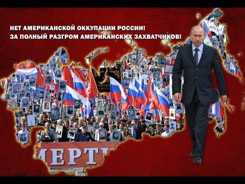 Для ликвидации нашей государственности США нужна Россия без Путина - DomaVideo.Ru