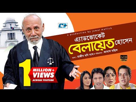 Advocate Belayet Hossain   Bangla Natok   Full HD   ATM Shamsujjama   Shagota   Shibli Mou