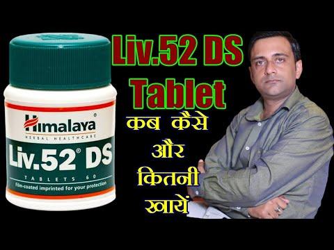 liv 52 ds tablet ke fayde, लिव 52 डी एस टेबलेट के फायदे, liver problem ayurvedic medicine