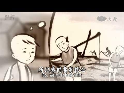 【證嚴法師說故事】20140216 - 挖掘心泉 (видео)