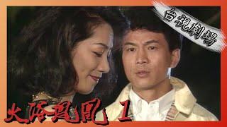 Video 火浴鳳凰 第 01 集 MP3, 3GP, MP4, WEBM, AVI, FLV Juli 2019