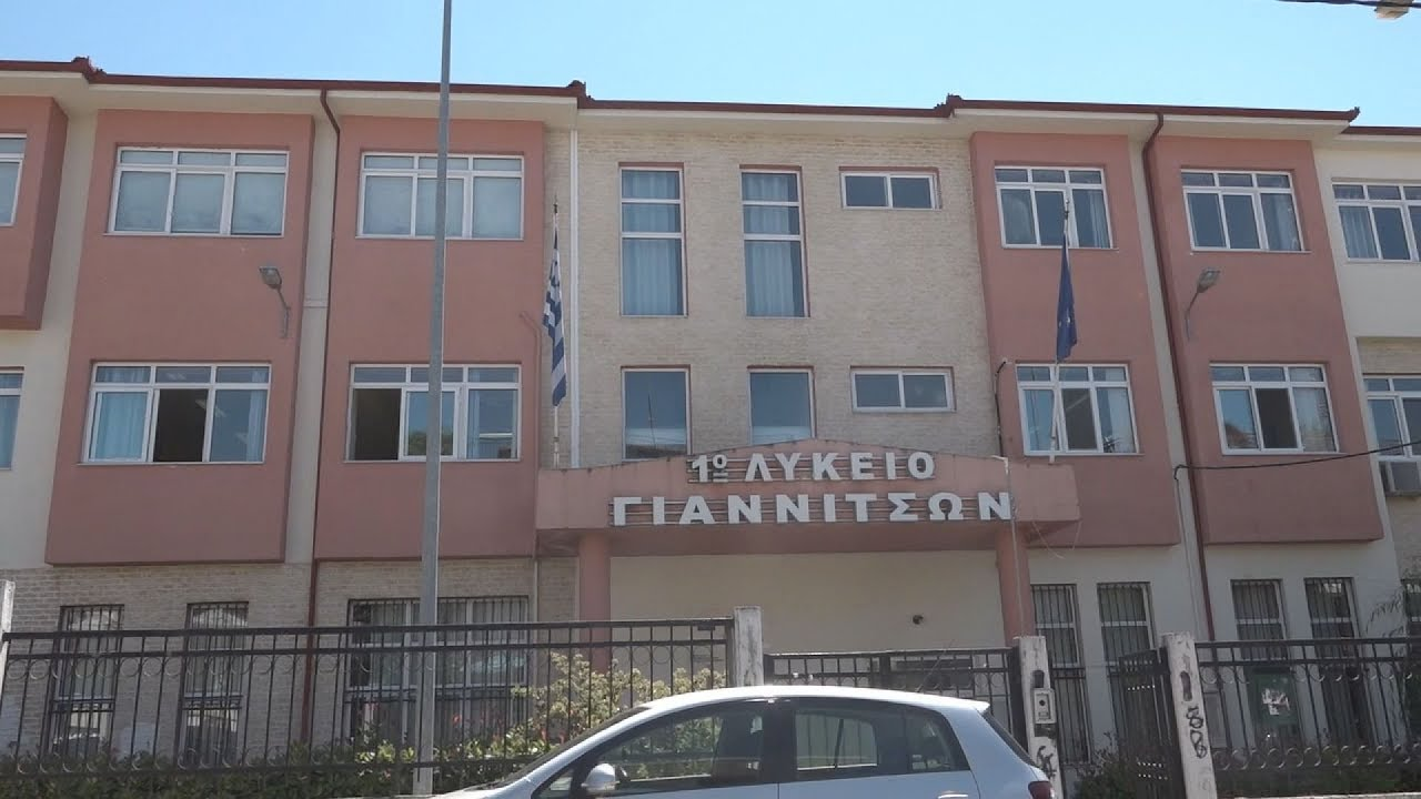 Το 1ο ΓΕΛ Γιαννιτσών, ένα… ευρωπαϊκό σχολείο