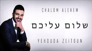 הזמר יהודה זיתון - שלום עלייכם