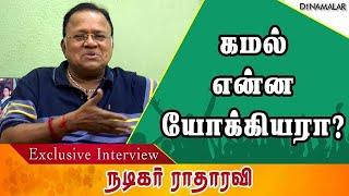 Video கமல் என்ன யோக்கியரா?   Exclusive Interview Radha Ravi   DMK   Kamalhassan MP3, 3GP, MP4, WEBM, AVI, FLV Maret 2019
