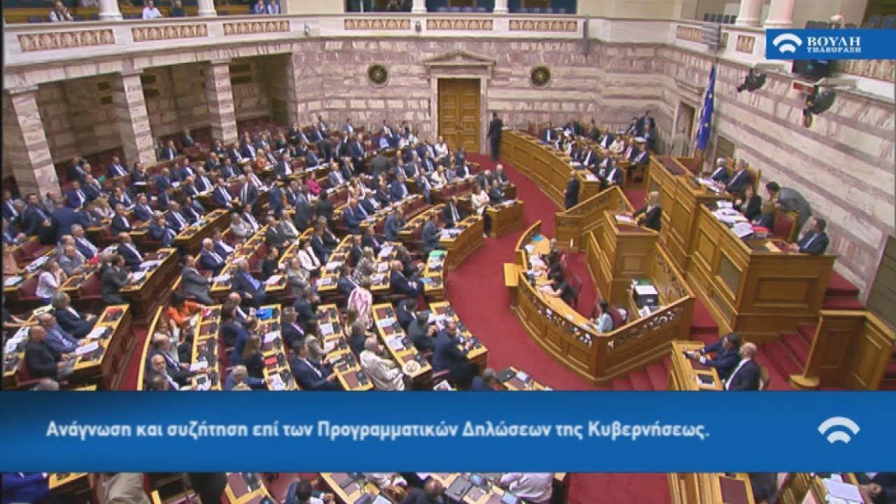 Ομιλίες πολιτικών αρχηγών στη Βουλή επί των προγραμματικών δηλώσεων της κυβέρνησης