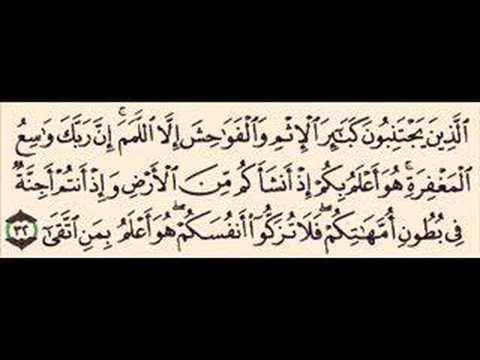 قراءة للشيخ المنشاوي من سورة النجم