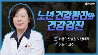노년의 건강관리와 건강검진 미리보기