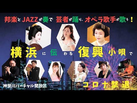 神奈川「バーチャル開放区」濱自慢〜復興小唄〜の画像