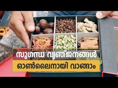 How to buy Kerala Spices Online? സുഗന്ധ വ്യഞ്ജനങ്ങൾ ഓൺലൈനായി വാങ്ങാം