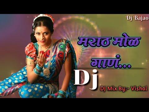 Video Marath Mol Gaan Dj Song | Dj Mix By Vishal | 2018 | Marathi Dj Mix Songs download in MP3, 3GP, MP4, WEBM, AVI, FLV January 2017