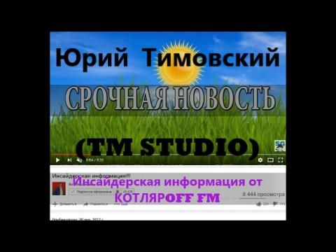 TM STUDIO. Инсайдерская инфо SoulGoodman от КОТЛЯРOFF FM.