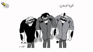 حكومة - رسومات أبو العبداللات