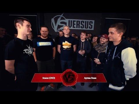 VЕRSUS 4 (сезон II): Артем Лоик vs Хохол (ОVD) - DomaVideo.Ru