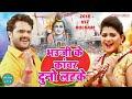 ईस सावन का सबसे धासु गाना Bhauji ke Kawar Duno Latke New Bolbam Song काँवर दुनो लटके 2018 || DHU