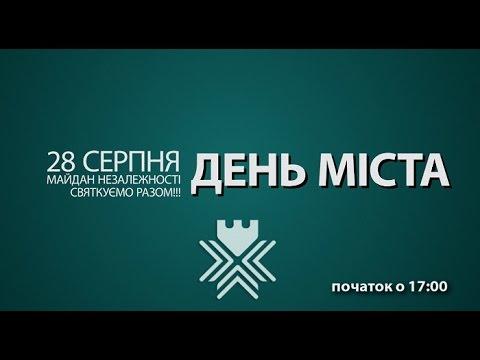 Відео-запрошення на святкування Дня міста Рівного [ВІДЕО]