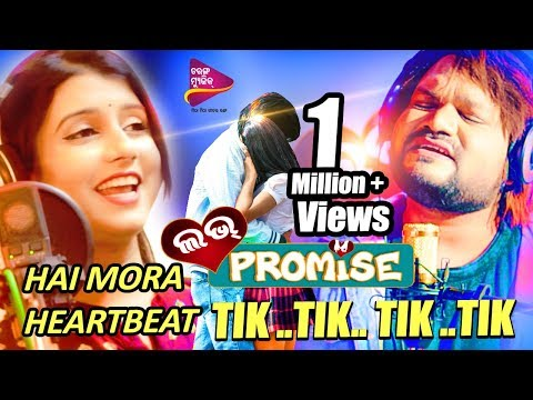 Video Hai Mora Heartbeat -Tik Tik | Studio Making | Human Sagar, Diptirekha | Love Promise New Odia Movie download in MP3, 3GP, MP4, WEBM, AVI, FLV January 2017