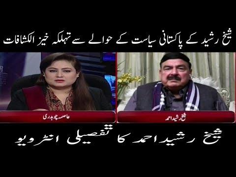 Exclusive Interview of SAheikh rasheed | News Talk | 14 February 2018 | Neo News