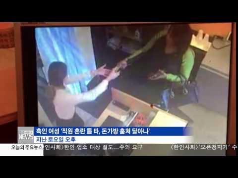 한인사회 소식  3.20.17 KBS America News
