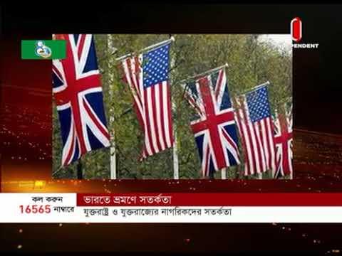 India visit alert (14-12-2019) Courtesy: Independent TV