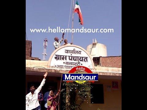 उल्टा झंडा फहरवाया म.प्र. के स्थापना दिवस पर - मंदसौर जिले की घटना