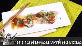Iron Chef Thailand Battle ปลาคิงกิ  - Thai Food