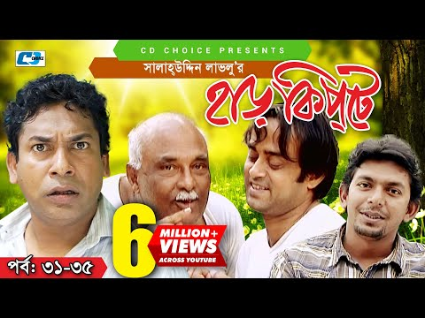 Harkipte | Episode 31-35 | Bangla Comedy Natok | Mosharaf Karim | Chanchal | Shamim Jaman