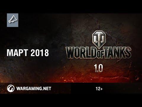 Wоrld оf Таnкs 1.0. Март 2018. Геймплейный трейлер - DomaVideo.Ru