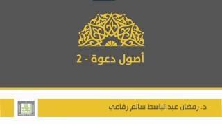 أصول دعوة 2 | الوحدة 4 | أسلوب الحكمة - 1