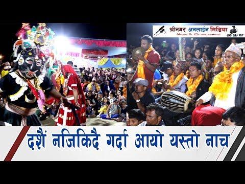 (दशैँ नजिकिदै गर्दा आयो यस्तॊ अचम्मको नाच Bhairam Nach Arghakhachai - Duration: 22 minutes.)