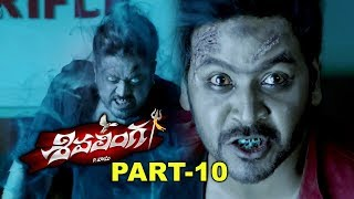 Video శివలింగ Telugu Full Movie Part 10 || Raghava Lawrence, Ritika Singh MP3, 3GP, MP4, WEBM, AVI, FLV April 2018