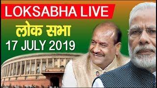 देखिये Live लोकसभा की कार्यवाही शुरू  ! Loksabha Live 17 July 2019 |  FWF INDIA NEWS