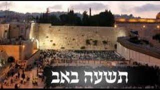 הרב יצחק לסרי – תשעה באב – סיפור החורבן