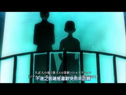 日本動畫信長之槍 - 台灣八卦大佛日月潭入鏡